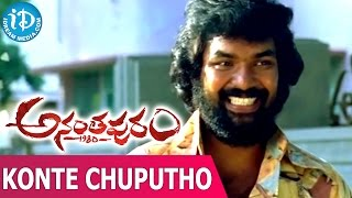 Konte Chuputho Video Song  - Ananthapuram 1980 Songs - Colors Swathi, Jai | M Sasikumar - IDREAMMOVIES