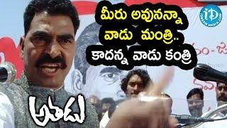 మీరు అవునన్నా వాడు  మంత్రి..కాదన్న వాడు కంత్రి - Athadu Movie || Trivikram's Celluloid - IDREAMMOVIES