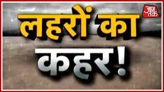 लहरों का कहर! मुश्किल में जान, पानी-पानी हिंदुस्तान! - AAJTAKTV