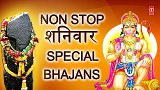 Non Stop शनिवार Special Bhajans,हनुमान जी,शनिदेव के भजन,Best Collection I Lord Hanuman-Shani Bhajans - TSERIESBHAKTI