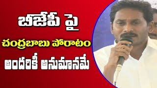YS Jagan Lashes Out At Chandrababu and Modi On AP Special Status | No-Confidence Motion | iNews - INEWS