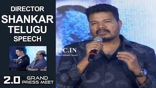 Director Shankar Superb Telugu Speech At 2.0 Grand Press Meet | Rajinikanth | Akshay Kumar | TFPC - TFPC