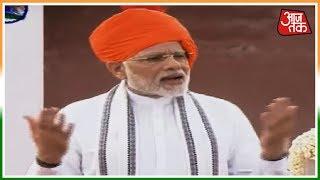 'तिरंगे के लिए देश का सुरक्षाबल प्राणों की आहुति दे रहे हैं' | PM Modi Independence Day Speech LIVE - AAJTAKTV