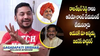 YS Rajasekhar Reddy and my brother Lagadapati Rajagopal were business partners | Sridhar Lagadapati - IGTELUGU