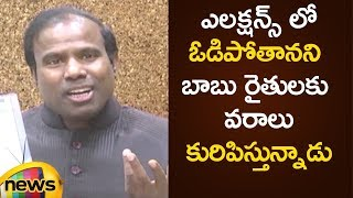 KA Paul Satirical Comments On Chandrababu Naidu Special Scheme For Farmers | KA Paul Press Meet - MANGONEWS