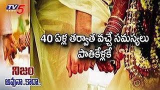 25 ఏళ్లలోపే పెళ్లిచేసుకోవడం బెటరా ? | Late Marriages Lead to Infertility | True Or Fake? | TV5 News - TV5NEWSCHANNEL