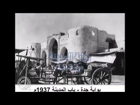 صور نادرة عن جدة - ألبوم جدة