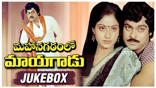 Mahanagaramlo Mayagadu Movie Full Video Songs Jukebox | Chiranjeevi  | Vijayashanti - RAJSHRITELUGU