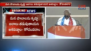 TJS Chief Kodandaram speech at Kodangal Public Meeting | Rahul Gandi, Chandrababu | CVR News - CVRNEWSOFFICIAL