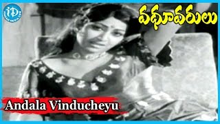 Andala Vinducheyu Song || Vadhu Varulu Movie Songs || Music Director Master Venu Songs - IDREAMMOVIES