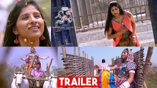 Mangli Swecha Movie Official Trailer || Chammak Chandra || 2020 Latest Telugu Trailers | IndiaGlitz - IGTELUGU