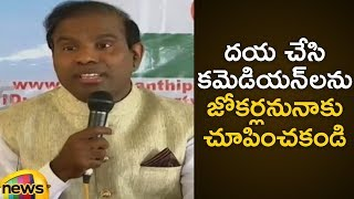 KA Paul Requests That Not To Show Him The Comedians And Jokers |KA Paul Latest Press Meet|Mango News - MANGONEWS