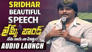 Sridhar Beautiful Speech At  James Bond Audio Launch || Allari Naresh,Sakshi Chowdary - ADITYAMUSIC