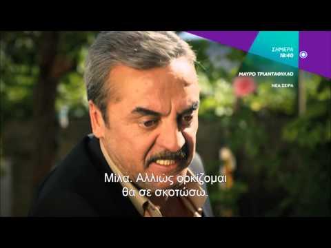 ΜΑΥΡΟ ΤΡΙΑΝΤΑΦΥΛΛΟ (KARAGUL) - trailer 28ου επεισοδίου