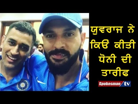 <p>Ever since MS Dhoni stepped down as the captain of India&rsquo;s ODI and T20 team, his fans from all over the world have been hugely disappointed. However, here is something that will instantly cheer up his supporters.&nbsp; &nbsp;<br />Yuvraj took to Instagram to post a short chatty video of himself with the &ldquo;best captain ever&rdquo; and captioned it as &ldquo;Well done @mahi7781 on your career as captain! 3 major wins 2 w cups time to unleash the old dhoni.&rdquo; <br />The clip shows the two cricketers in a mutual appreciation mode and opens with Yuvi asking Dhoni about his journey as the captain so far.</p>