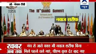 Modi-Sharif continue to avoid each other l Hopes pinned on SAARC retreat - ABPNEWSTV