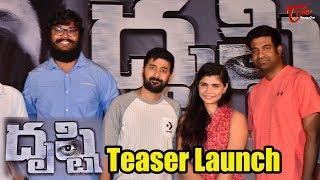 Dhrusti Teaser Launch | Rahul Ravindran | Pavani Gangiredd - TELUGUONE