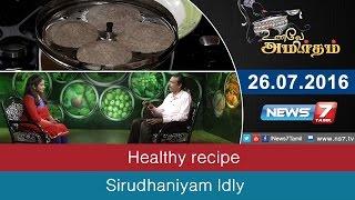 Healthy Sirudhaniyam Idly recipe | Unave Amirdham | News7 Tamil