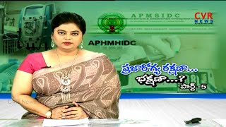 AMTZ ప్రజారోగ్య రక్షణా..భక్షణా..?|Scams Care of Address AP Medtech Zone| 3000 Cr| Part-5 | CVR News - CVRNEWSOFFICIAL