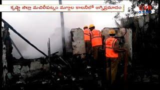 Gas cylinder Explosion in Machilipatnam | Krishna district | CVR News - CVRNEWSOFFICIAL