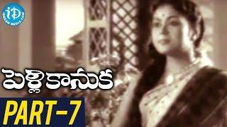 Pelli Kanuka Full Movie Part 7 || ANR, Krishna Kumari || Sridhar || AM Raja - IDREAMMOVIES