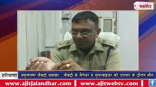 video : यमुनानगर फैक्ट्री धमाका : मैनेजर व सुपरवाइज़र की उपचार के दौरान मौत