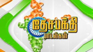 Desa Bakthi Padalgal – Independence Day Special | Special Carnatic Music on Kalaignar TV Show