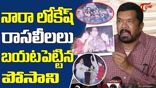 Posani Krishna Murali Reveals Shocking Facts about Nara Lokesh | Posani Press Meet | TeluguOne - TELUGUONE