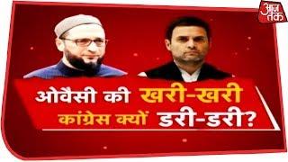 Owaisi के आरोपों से Congress भाग क्यों रही है?   Rohit Sardana के साथ Dangal - AAJTAKTV