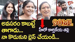 90ML Genuine Public Talk   Kartikeya, Neha Solanki, Sekhar Reddy Yerra   90ML Review   TeluguOne - TELUGUONE