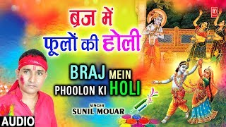 ब्रज में फूलों की होली Braj Mein Phoolon Ki Holi I SUNIL MOUAR I Holi Geet I New Full Audio Song - TSERIESBHAKTI