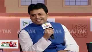 Tripura के CM Biplab Kumar Deb ने कहा- 2019 में पूर्वोत्तर की सभी 25 सीटें जीतेंगे - AAJTAKTV