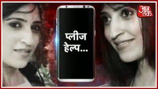 दिल्ली की Air Hostess, हादसा या हत्या? - AAJTAKTV