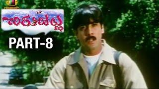 Chirujallu Full Movie | Part 8 | Tarun | Richa Pallod | Brahmanandam - MANGOVIDEOS