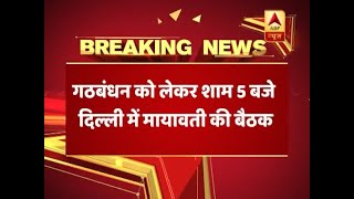 BSP leader Mayawati to hold a meeting for discussion upcoming elections in Delhi today - ABPNEWSTV