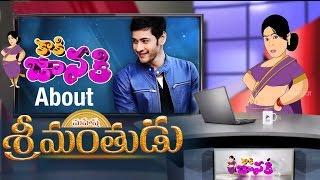 Srimanthudu Telugu Movie Latest News | Mahesh Babu | Shruti Haasan | Kaaki Janaki - TELUGUFILMNAGAR