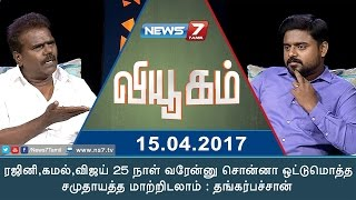 Viyugam 15-04-2017 – News7 Tamil Show – தங்கர்பச்சான்