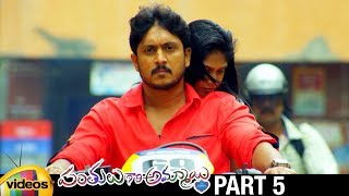 Panthulu Gari Ammayi Latest Telugu Movie HD | Ajay | Shravya | Latest Telugu Movies | Part 5 - MANGOVIDEOS