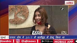 मुंबई :सुनिए क्या बोली अभिनेत्री पायल घोष