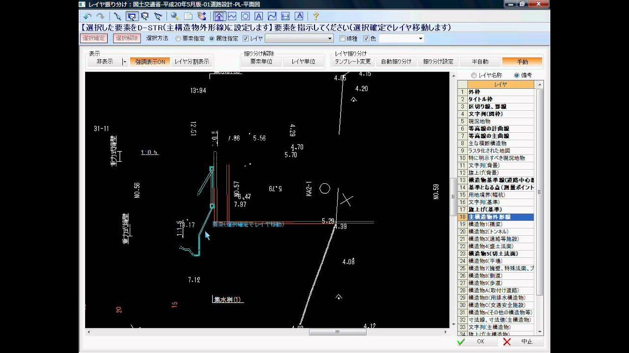 AutoCAD LT Civil Suite 04.学習機能を使って、より効率的に