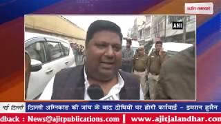 video : दिल्ली अग्निकांड की जांच के बाद दोषियों पर होगी कार्रवाई - इमरान हुसैन