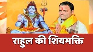 "Namaste Bharat: Rahul Gandhi portrays himself as ""Shiva Bhakt"" during his Rajasthan rally - ABPNEWSTV"