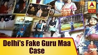 Delhi's fake 'Guru maa' cheated on several and ran away with money - ABPNEWSTV