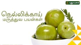 Amla Health Benefits | Unave Marundhu | 18/11/2016 | PuthuYugam TV Show