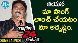 ఆయన మా సాంగ్ లాంచ్ చేయటం మా అదృష్టం - Raghu Kunche || Ragala 24 Gantallo Song Launch - IDREAMMOVIES