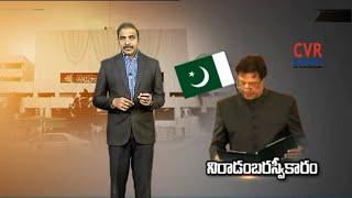 Pakistan New Prime Minister Imran Khan Swearing-in Ceremony | CVR NEWS - CVRNEWSOFFICIAL