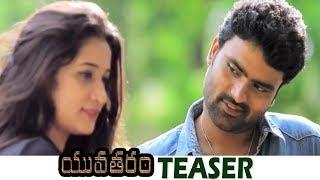Yuvataram Movie Teaser | Myank | Santoshi Sharma | TFPC - TFPC