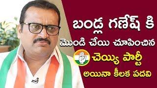 బండ్ల కు కాంగ్రెస్ లో కీలక పదవీ ? | Congress Party Rejects Ticket To Bandla Ganesh | TVNXT Hotshot - MUSTHMASALA