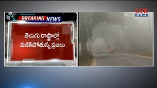 Temperatures Down in Two Telugu States | Cold Weather | Adilabad | Bhadradri Kothagudem | CVR NEWS - CVRNEWSOFFICIAL