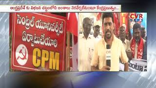 Left Parties Protest against Modi Government over AP Bifurcaton Promises | Vizag | CVR News - CVRNEWSOFFICIAL